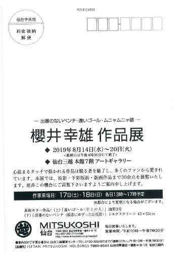 三越仙台ハガキ201901.jpg