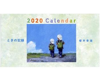 2020desk_cal_op.jpg
